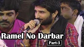 Download Gaman Santhal | Ramel No Darbar | Nonstop | Halariya & Ragadi | Gujarati Bhakti Songs 3Gp Mp4