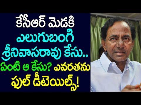 కెసిఆర్ మెడకి ఎలుగుబంటి శ్రీనివాసరావు కేసు   Case on KCR   Telugu News
