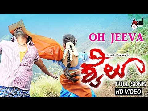 Shyloo|OH JEEVA| Feat.GANESHBHAMA|NEW KANNADA| FULL SONG