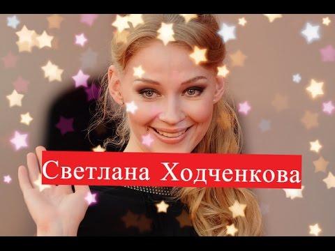 Ходченкова Светлана По ту сторону смерти