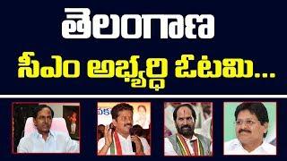 ఓడిపోయిన తెలంగాణ సీఎం అభ్యర్థి - Leaders Lost In Telangana Election Results Live Updates - MyraMedia - netivaarthalu.com