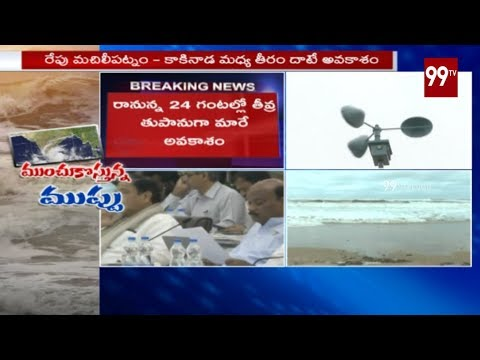 Pethai Cyclone Alert For Coastal Andhra | Weather Report  Latest Update | 99TV
