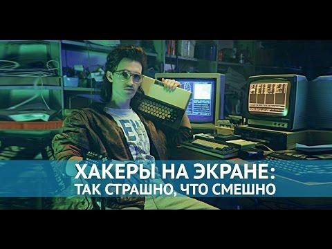 Хакеры на экране: так страшно, что смешно