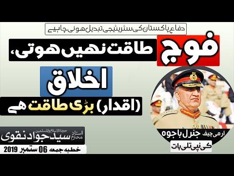 Fauj nhi Awaam bari Taqat hai : Army Chief Gen. Qamar Javed Bajwa || Agha Syed Jawad Naqvi