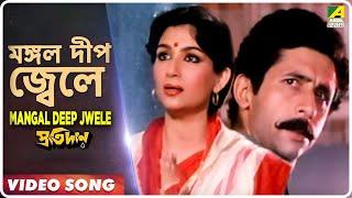 Mangal Deep Jwele Pratidan Bengali Movie Video Song Lata Mangeshkar Song