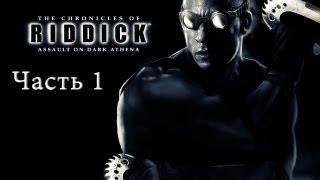 Прохождение игры riddick 2009