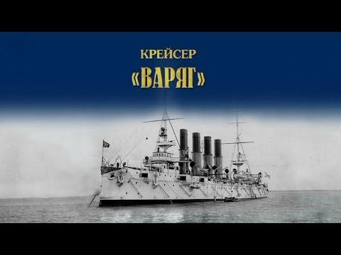 документальный фильм крейсер варяг