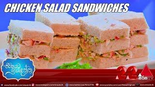 Chicken Salad Sandwich | Jeevithayata Idadenna
