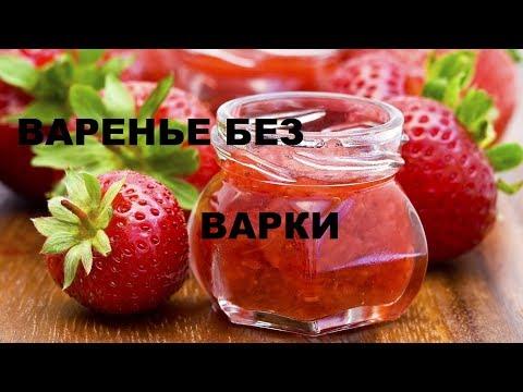 Сырое Выренье Из Клубники.   Полезные Рецепты Заготовки Клубники