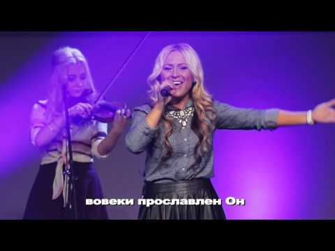 Вовеки - New Beginnings Church  Forever by Kari Jobe