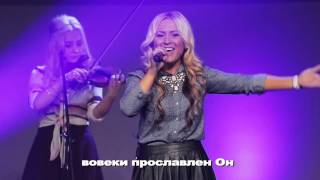 "Вовеки - New Beginnings Church  ""Forever"" by Kari Jobe"