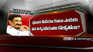 Weekend Comment by RK | Promo