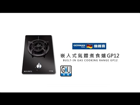 Product Intro: Gas Cooking Range GP12