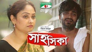 Shahoshika   Bangla Telefilm   Nusrat Jahan Diana   Mamunur Rashid   Channel i TV