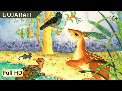 The Four Friends: Learn Gujarati With Subtitles - Story For Children bookbox video