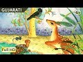 The Four Friends: Learn Gujarati with subtitles - Story for Children BookBox.com