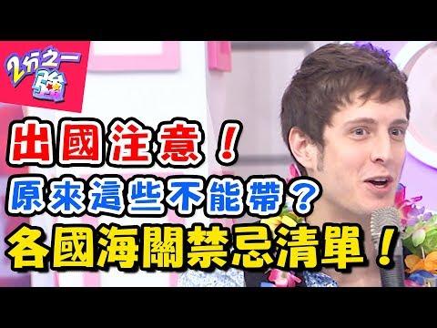 台綜-二分之一強-20171114 出國東西別亂帶!!不然沒收 罰款 抓去關?!