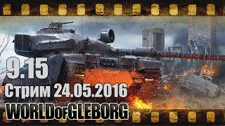 9.15 - Центурион против Грилей - Стрим 24.05.2016
