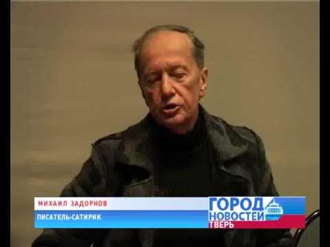 В Твери выступил Михаил Задорнов