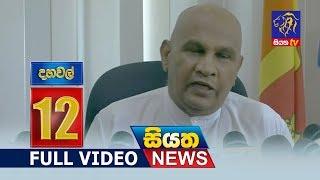 Siyatha News 12.00 PM - 07 - 09 - 2018
