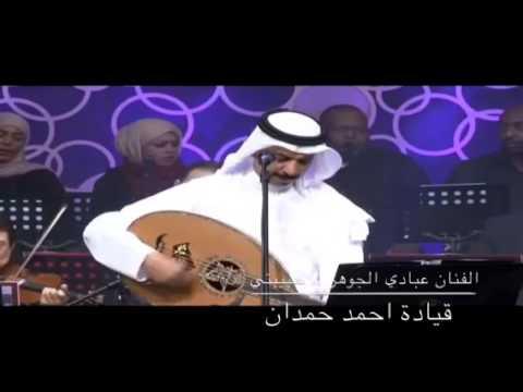حبيبتي عبادي الجوهر قيادة المايسترو د.احمد حمدان ahmad hamdan alharbi