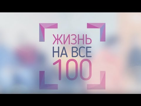 Приглашаем Вас в нашу компанию «Жизнь на все 100»!