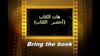 learn arabic - saudi dialect. short sentences 2