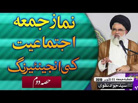 Namaz e Juma, Ijtimayiat ki Engineering (Part 02) | Ustad e Mohtaram Syed Jawad Naqvi