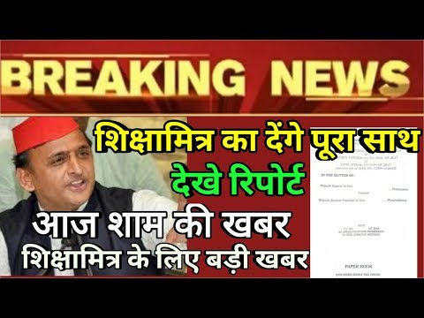 Shikshamitra Breaking News | Shikshamitra Latest news today  |Shiksha Mitra breaking news 2018