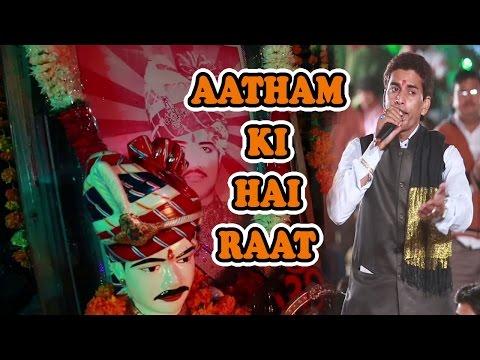 Om Banna Bhajan: aatham Ki Hai Raat | Ramesh Mali Live | New Rajasthani [hd] Live Video Song video
