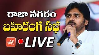 Pawan Kalyan Speech LIVE | Janasena Party Public Meeting at Rajanagaram |