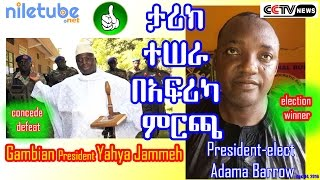 ታሪክ ተሠራ የአፍሪካ ምርጫ Gambia