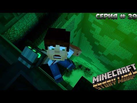 Minecraft: Story Mode - Season Two   Наглая Лама  #39