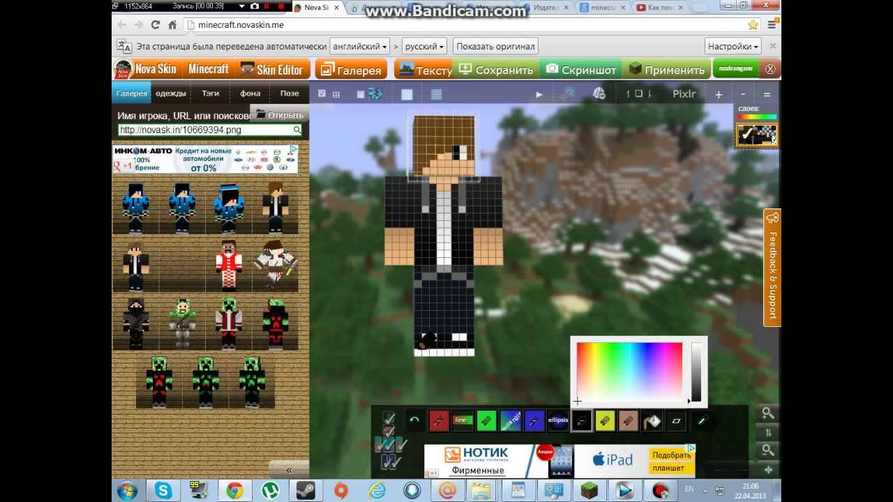 Minecraft как сделать скин на своём сервере 866