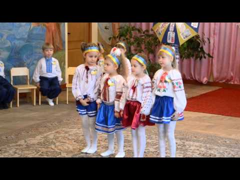 Я люблю Україну (свято у ДНЗ Малятко)