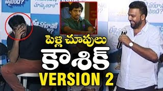 Director Tarun Bhaskar Hilarious Comedy at Ee Nagaraniki Emaindi Press Meet | Suresh Babu