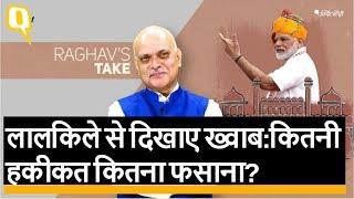 'गुलाबी' किले की प्राचीर से 15 अगस्त पर PM Modi का आर्थिक संबोधन | Quint Hindi