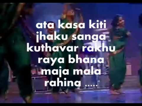 Mala Jau Dyana Ghari- Karaoke & Lyrics video