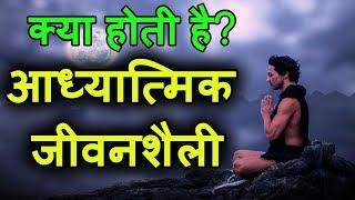 आध्यात्मिक जीवनशैली क्या होती है? What is a spiritual lifestyle in Hindi