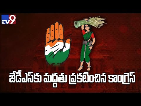 Karnataka verdict : Congress backs JDS; Kumarawsamy to be CM? - TV9