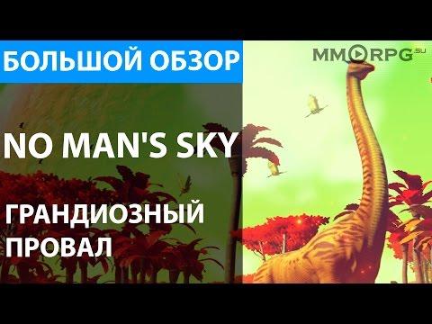 No Man's Sky. Грандиозный провал. Большой обзор