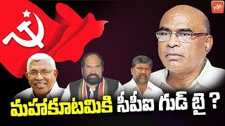 CPIM Party Good Bye to Mahakutami..? | Telangana Politics | Uttam Kumar Reddy