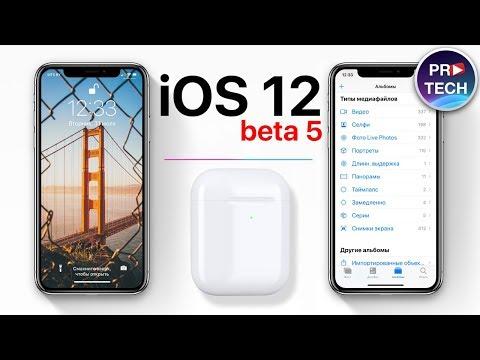 Обзор iOS 12 beta 5. Теперь с новым кейсом для AirPods!