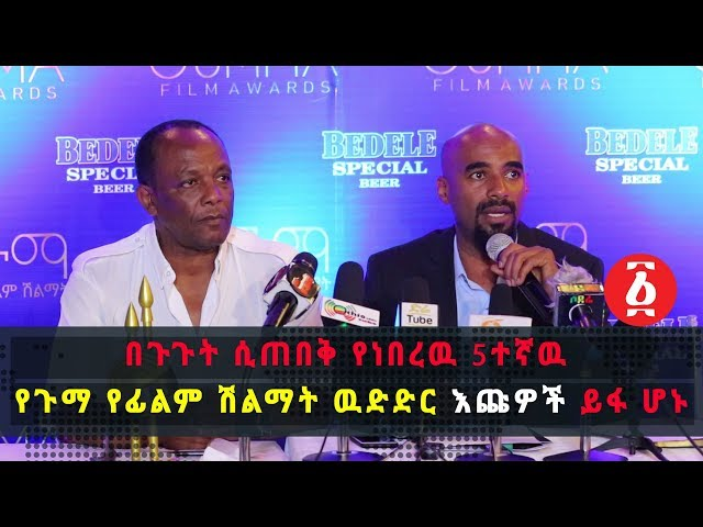 Ethiopia: The 5th Guma Award Nominees