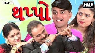 THAPPO Ek Masti Bhari Ramat Superhit Comedy Gujarati Natak 2017