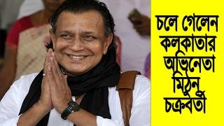 সবাইকে কাদিয়ে চলে গেলেন অভিনেতা মিঠুন চক্রবর্তী | Mithun Chakroborty | Bangla News Today