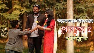 আসলেই মেয়েরা এরকমি ।। যোগ্যতা ৫ ।। STV Entertainment  ।। Bangla New Short Flim 2019