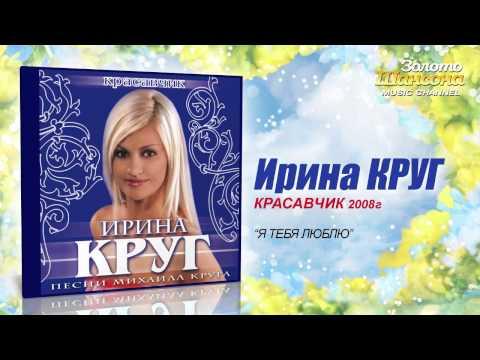 Ирина Круг - Я тебя люблю (Audio)