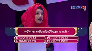 Quizzing Time / Quiz Show with Suborna Mustafa / Episode 02 on 17th January, 2019 on NEWS24