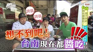[ENG SUB]Find The Best Food In Tainan, Taiwan 20180612 Super Taste(HD)